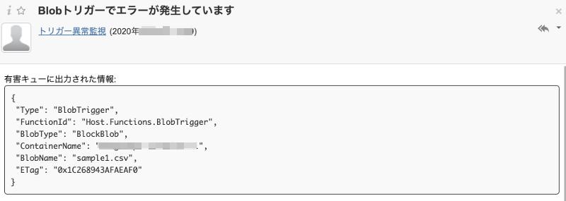 azure_blob_trigger_error_notice_mail.png