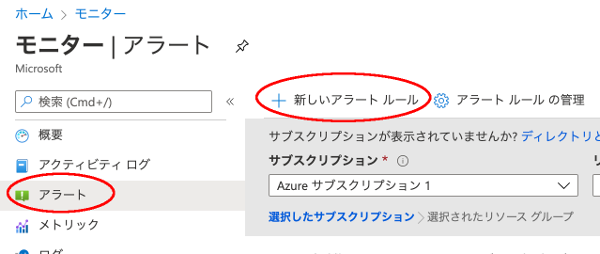 azure_monitor02.png