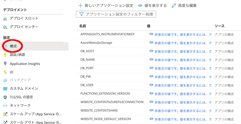 azure_func_setting1.png