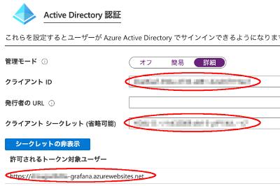 azure_app_servce_auth3.png