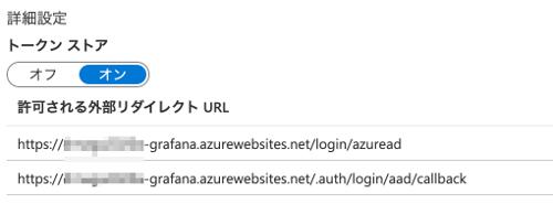 azure_app_servce_auth4.png