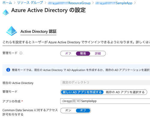 app_auth_setting2.png
