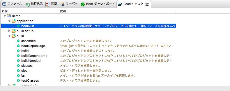 gradle_boot_run.png